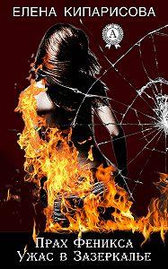 Елена Кипарисова - Прах Феникса. Ужас в зазеркалье