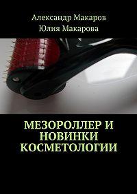 Александр Макаров -Мезороллер и новинки косметологии
