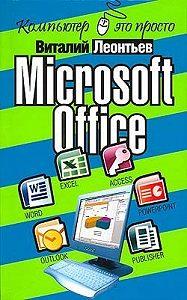 Виталий Леонтьев -Microsoft Office