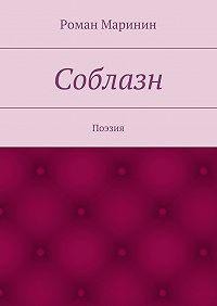 Роман Маринин - Соблазн