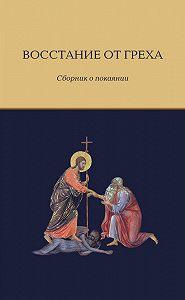 Елена Игонина - Восстание от греха. Сборник о покаянии