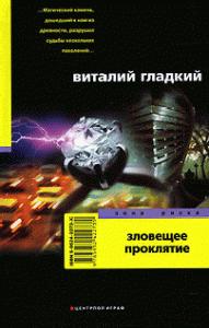 Виталий Гладкий - Зловещее проклятие