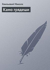Хвильовий Микола -Камо грядеши