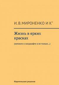 Ия Мироненко -Жизнь в ярких красках. Немного о ландшафте и не только