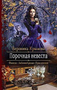 Вероника Васильевна Крымова -Порочная невеста