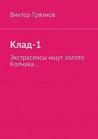 Виктор Грязнов - Клад-1