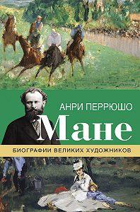 Анри Перрюшо -Мане