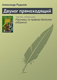 Александр Рудазов -Двуног прямоходящий