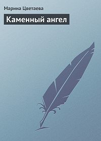 Марина Цветаева - Каменный ангел