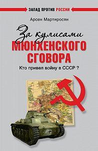Арсен Мартиросян -За кулисами Мюнхенского сговора. Кто привел войну в СССР?