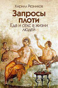 К. Ю. Резников -Запросы плоти. Еда и секс в жизни людей