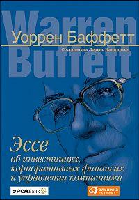 Уоррен Баффетт -Эссе об инвестициях, корпоративных финансах и управлении компаниями