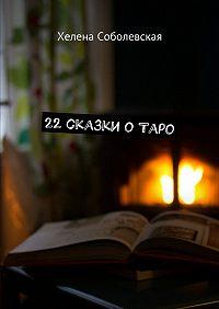 Хелена Соболевская -22сказки оТаро