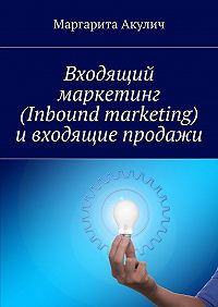 Маргарита Акулич -Входящий маркетинг (Inbound marketing) и входящие продажи