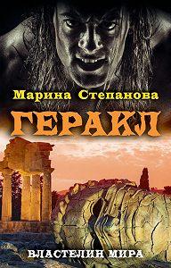 Марина Степанова -Геракл