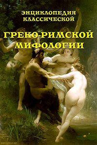 В. Обнорский -Энциклопедия классической греко-римской мифологии