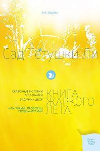 Рина Антония Марубин -Сад тетушки Ли. Книга жаркого лета