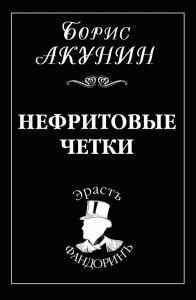 Борис Акунин -Нефритовые четки