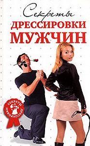 Л. Г. Макарова, Д. В. Гришина - Секреты дрессировки мужчин