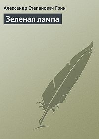 Александр Грин -Зеленая лампа