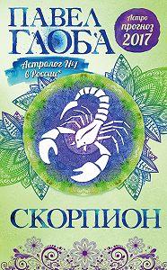 Павел Глоба -Астропрогноз. 2017. Скорпион
