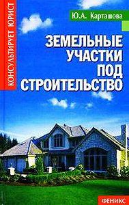 Юлия Анатольевна Карташова -Земельные участки под строительство