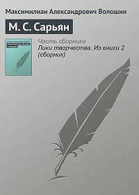 Максимилиан Александрович Волошин -М.С.Сарьян