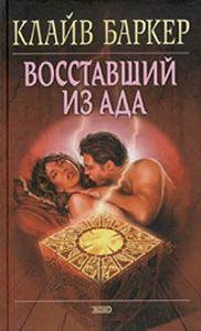 Клайв Баркер -Восставший из ада