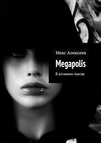 Макс Алексеев -Megapolis. Вактивном поиске