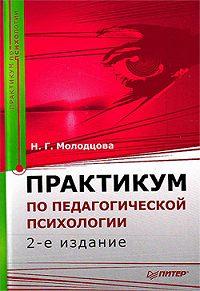 Наталья Геннадьевна Молодцова - Практикум по педагогической психологии