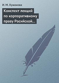 И. М. Хужокова -Конспект лекций по корпоративному праву Росийской Федерации