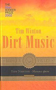 Тим Уинтон -Музыка грязи