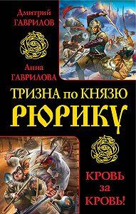 Анна Гаврилова -Тризна по князю Рюрику. Кровь за кровь! (сборник)