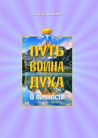 Светлана Васильевна Баранова -О личности