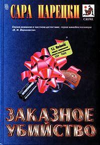 Сара Парецки -Заказное убийство