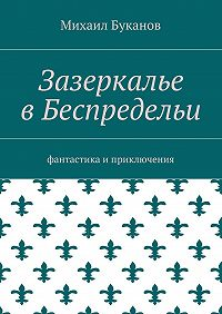 Михаил Буканов -Зазеркалье вБеспредельи. Фантастика иприключения