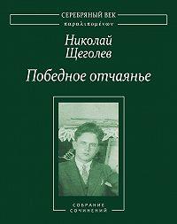 Владислав Резвый -Победное отчаянье. Собрание сочинений