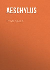 Aeschylus -Ευμενίδες
