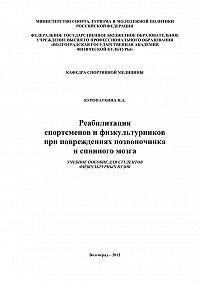 Нина Куропаткина -Реабилитация спортсменов и физкультурников при повреждениях позвоночника и спинного мозга