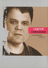 Сергей Юрьевич Соколкин - Соколиная книга