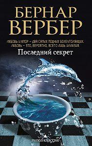 Бернар Вербер -Последний секрет