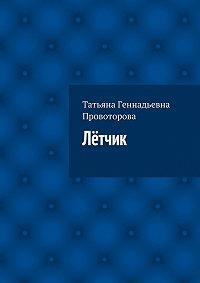 Татьяна Провоторова -Лётчик