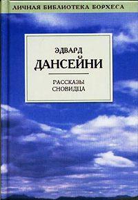 Эдвард Дансейни - Месть людей