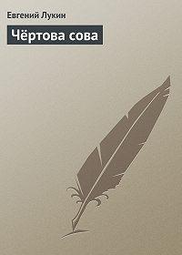 Евгений Лукин -Чёртова сова