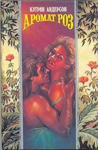 Кэтрин Андерсон -Аромат роз
