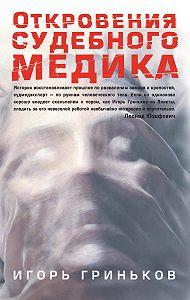 Игорь Гриньков -Откровения судебного медика (сборник)