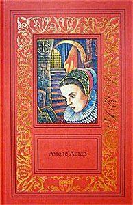 Амеде Ашар -Золотое руно