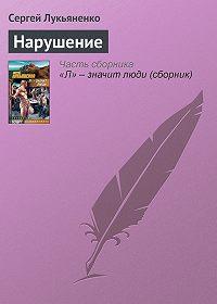 Сергей Лукьяненко -Нарушение
