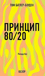 Том Батлер-Боудон -Принцип 80/20. Ричард Кох (обзор)