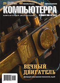 Компьютерра - Журнал «Компьютерра» №42 от 15 ноября 2005 года
